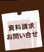 資料請求・カタログ