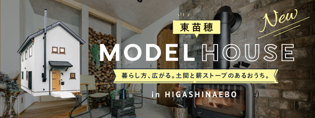 NEW MODELHOUSE 東苗穂