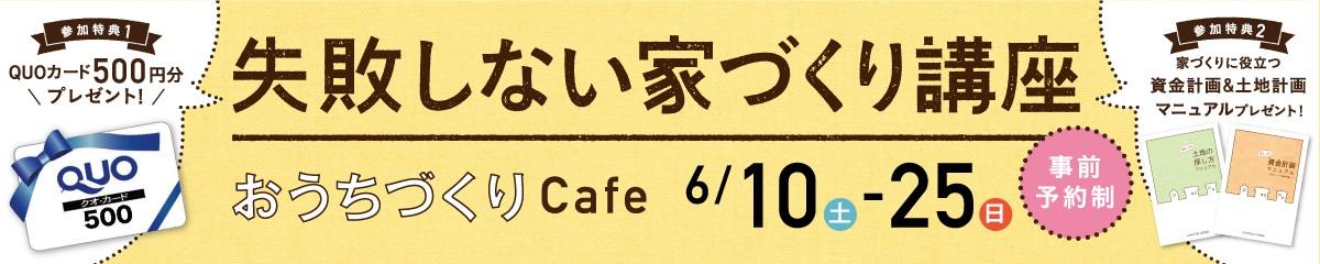 失敗しない家づくり講座 おうちづくりCafe 6/10(土)〜25(日)事前予約制