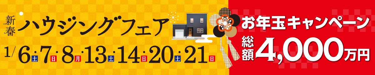 新春ハウジングフェア お年玉キャンペーン総額4,000万円