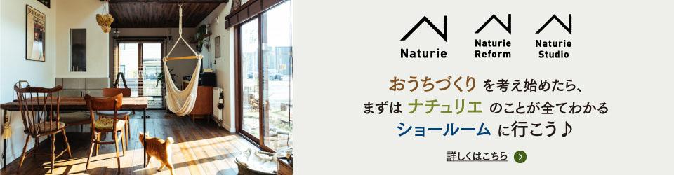 おうちづくりを考え始めたら、まずはナチュリエのことが全てわかるショールムに行こう! 詳しくはこちら [Naturi/Naturie Reform/Naturie Studio]