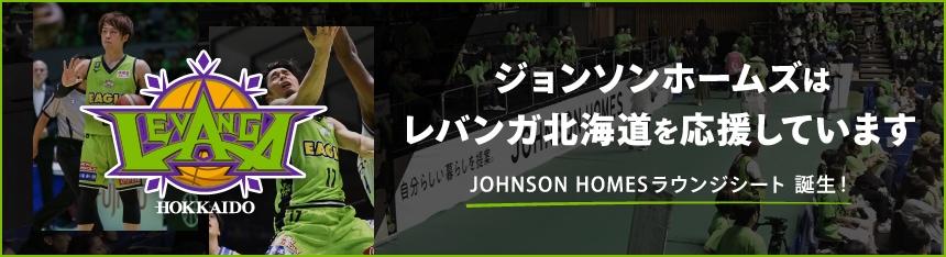 ジョンソンホームズはレバンガ北海道を応援しています/johnson homes ラウンジシート誕生!